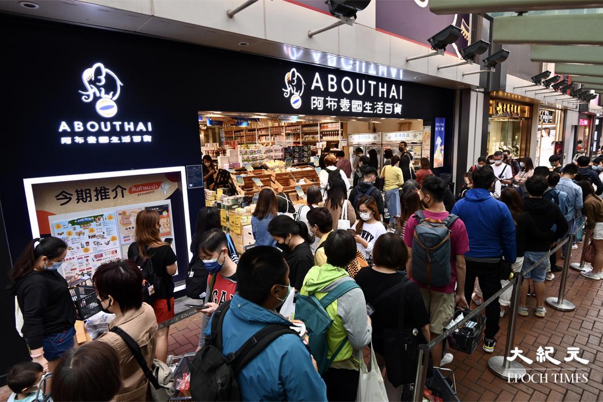 4月9日下午,顧客在荃灣的阿布泰分店外排隊等候付款。(宋碧龍/大紀元)