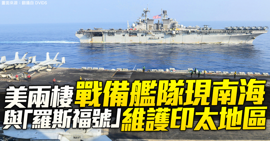 白宮重視台灣安全 美馬金島號兩棲戒備群入南海【影片】