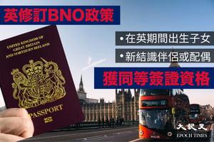 英修訂BNO簽證指引:在英所生子女及新結識伴侶 獲同等資格