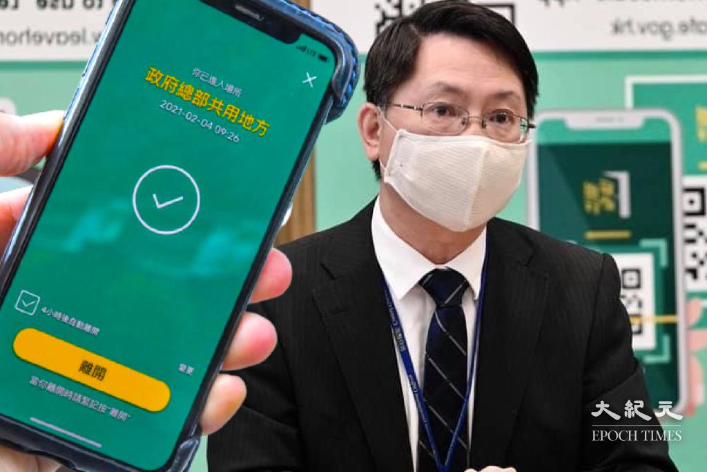 創新及科技局局長薛永恒今(11日)稱,「安心出行」下載量已達377萬次,數字超過全港人口一半。(大紀元製圖)
