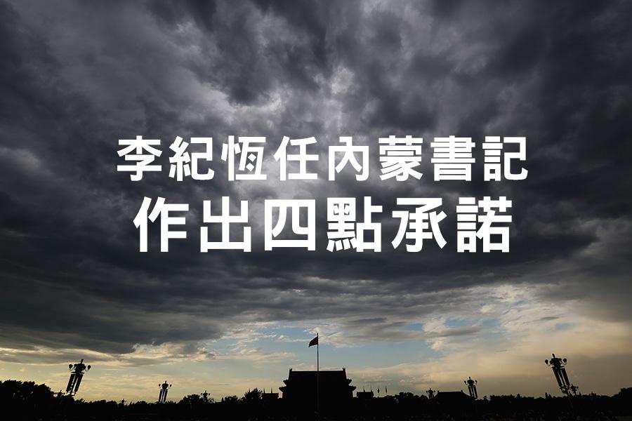 李紀恆日前調任內蒙古自治區黨委書記,並作出與習近平中央保持高度一致、敢於擔當等4點承諾。(大紀元合成圖)
