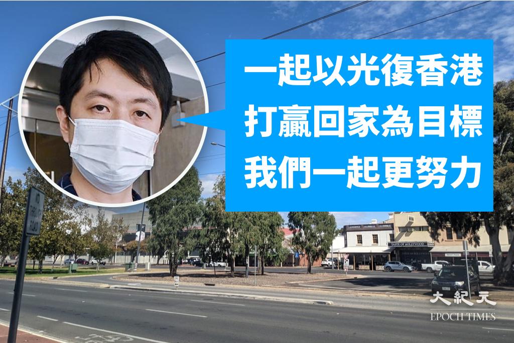 前立法會議員、流亡港人許智峯在臉書發文分享近況,呼籲海外的離散港人「一起以光復香港,打贏回家為目標,我們一起更努力」。大紀元製圖。