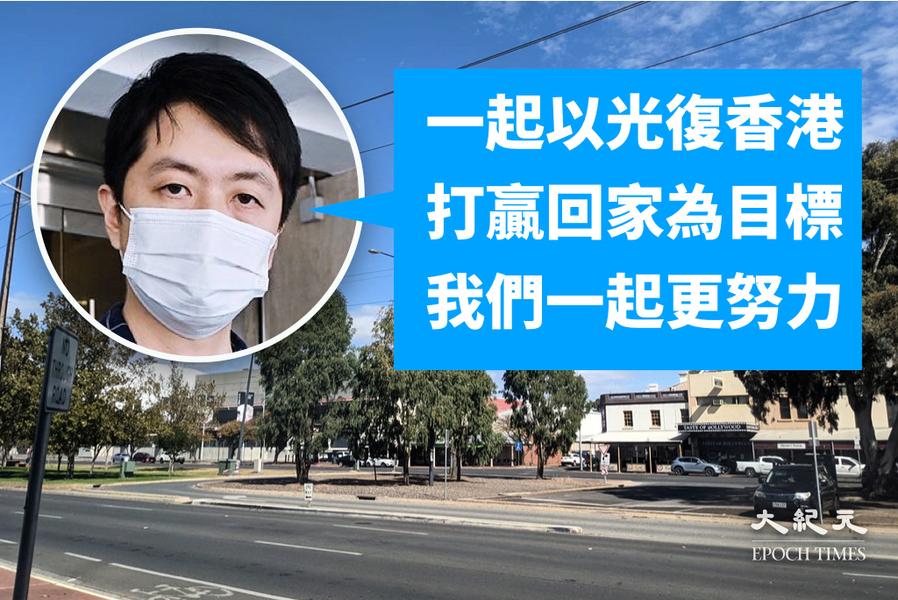 許智峯及家人在澳洲安頓  海外港人相見淚流  籲當地港人一起努力