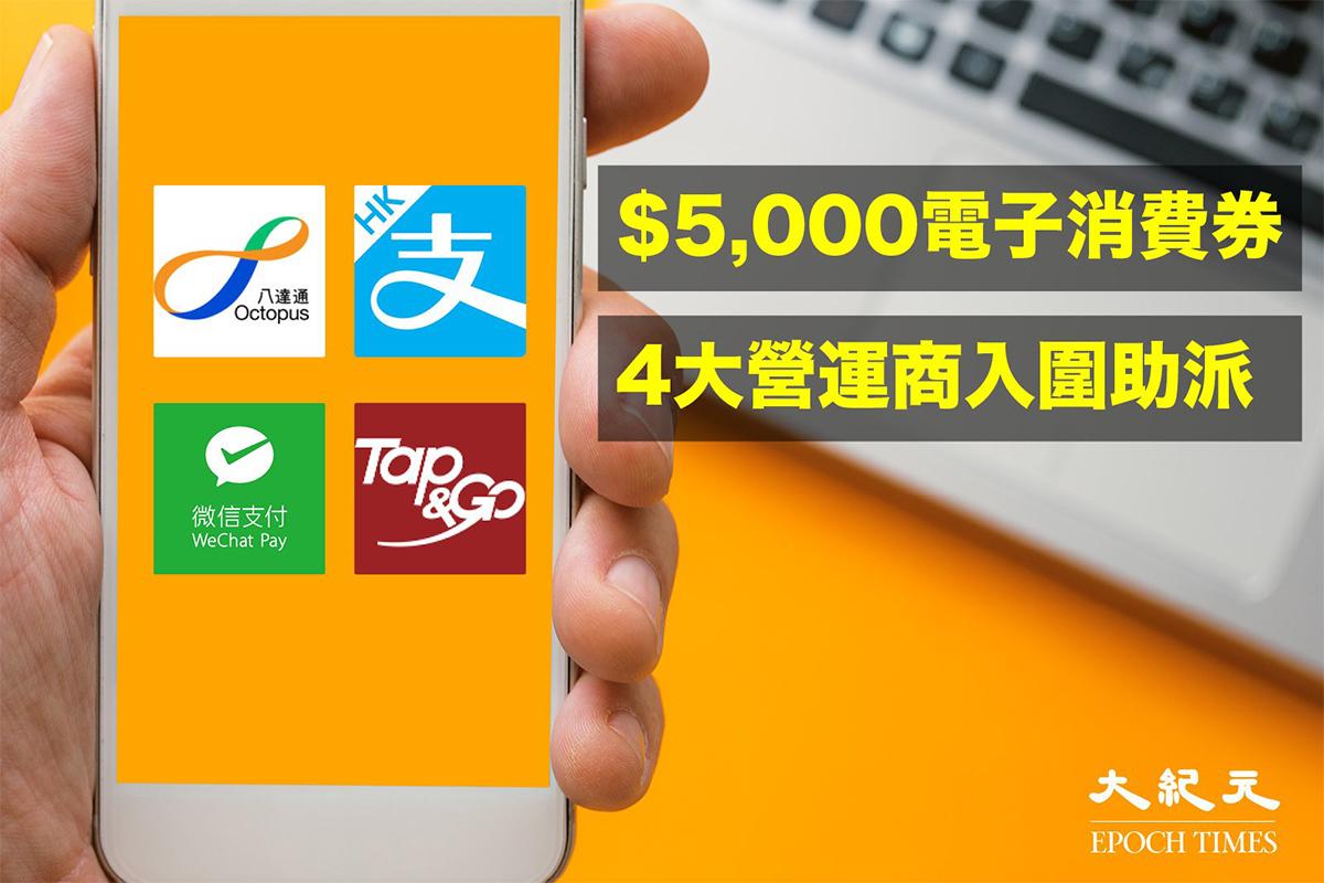 政府昨日公佈協助派發5,000元電子消費券的4大營運商,分別是八達通、支付寶香港(Alipay HK)、微信支付香港(Wechat Pay HK)及Tap & Go拍住賞。(大紀元製圖)