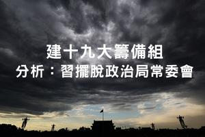 建十九大籌備組 分析:習擺脫政治局常委會