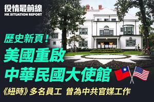 【4.12役情最前線】歷史新頁! 美重啟中華民國大使館