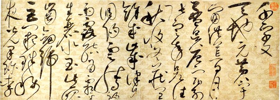 重溫經典——《三字經、千字文》讀千字文