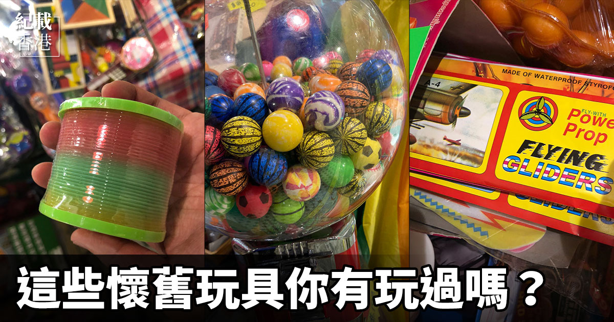 昔日的童年時光,一個簡單的小玩具就可以歡樂地玩上一整天。在七、八十年代盛行的這些懷舊玩具,會否勾起大家的一些童年回憶?(設計圖片)