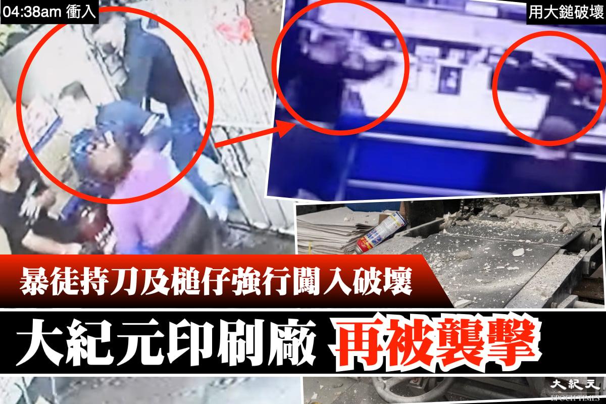 香港大紀元報紙的印刷廠今天(4月12日)清晨遭4名暴徒強行闖入,並進行刑毀。(大紀元合成)