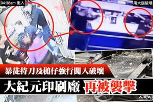 中共僱兇襲擊香港大紀元印刷廠