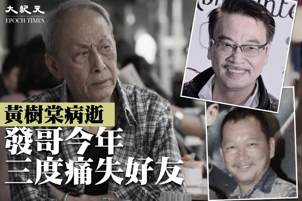 黃樹棠(左)4月10日凌晨在香港病逝,享年77歲。(大紀元製圖)