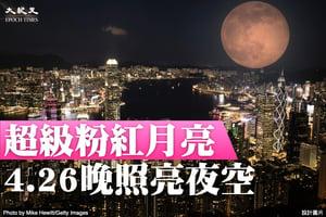 「超級粉紅月亮」預計4月26日照亮夜空