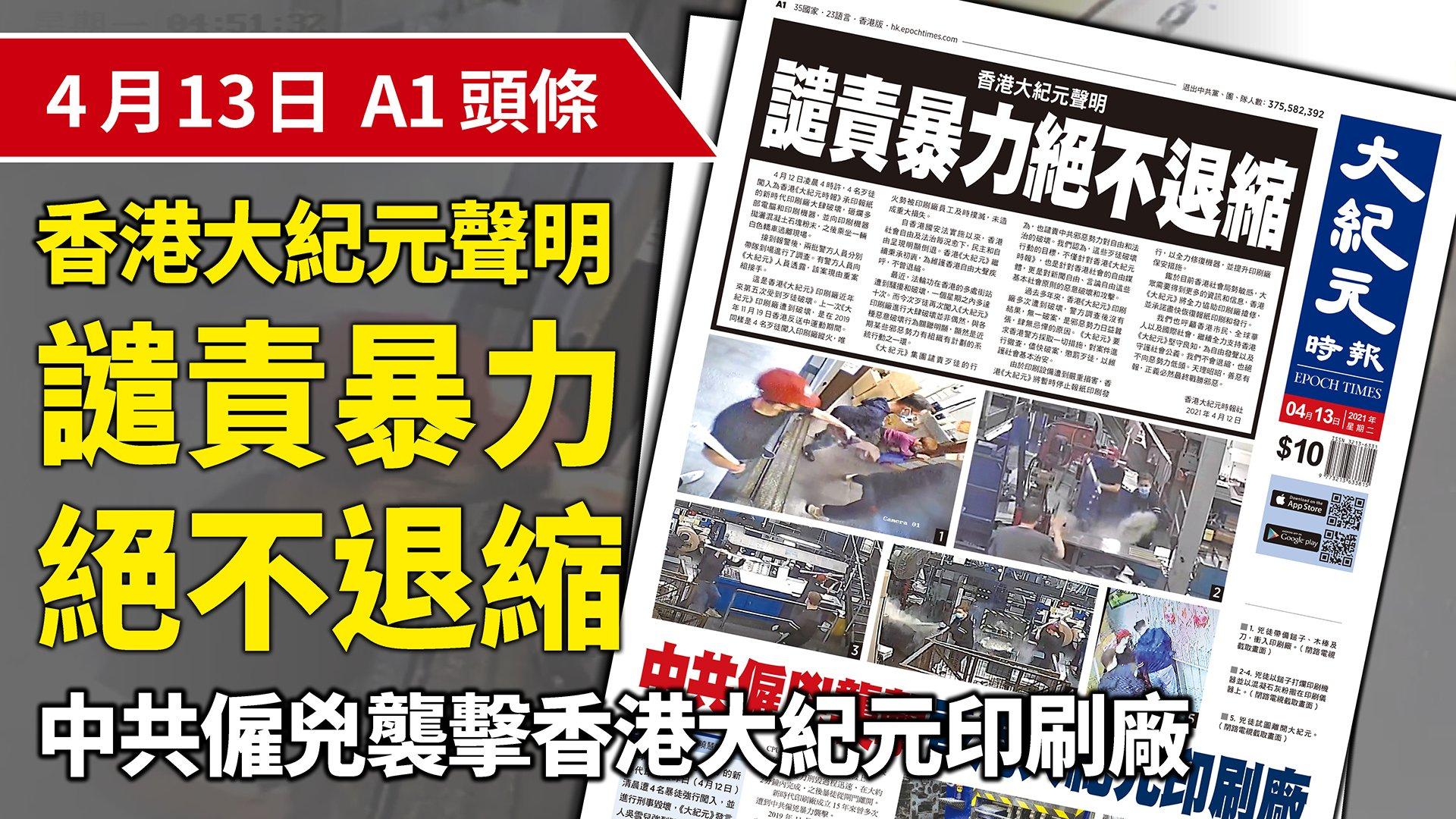 4月12日4名兇徒襲擊承印大紀元的印刷廠,香港大紀元發表聲明,譴責暴力,絕不退縮。(大紀元製圖)