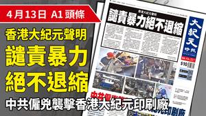 【A1頭條】中共僱兇襲擊香港大紀元印刷廠