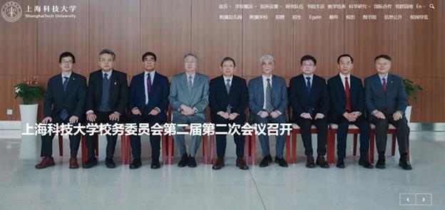 上海科技大學官網呈現的校務委員會合照中,部級官員楊雄在九人中居中而坐,副國級高官周小川、丁仲禮分坐其兩側。(網絡截圖)