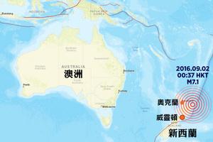 新西蘭7.1級強烈地震
