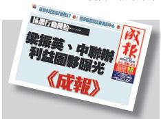 中資背景的《成報》昨日再以頭版批評「梁振英、中聯辦利益團伙」。(網絡截圖)