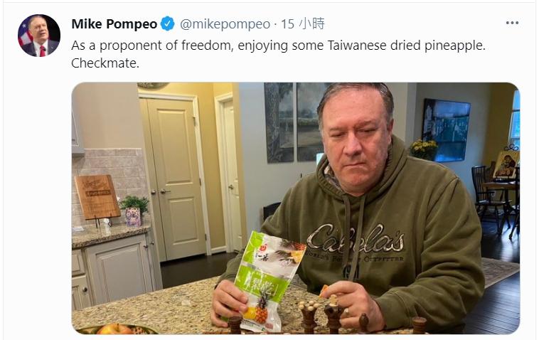 美國前國務卿蓬佩奧12日在個人推特(Twitter)貼出吃台灣菠蘿乾的照片,以行動挺台。(蓬佩奧推特擷圖)