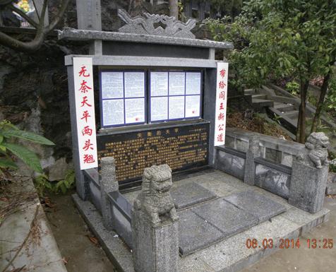 全自動家用豆漿機發明人吳中倬在杭州買墓地,在墓碑上刻著上海市法院對豆漿機專利侵權訴訟案2份截然不同的判決書。(吳中倬提供)