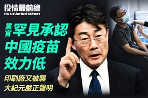 【4.13役情最前線】黨官罕見承認 中國疫苗效力低