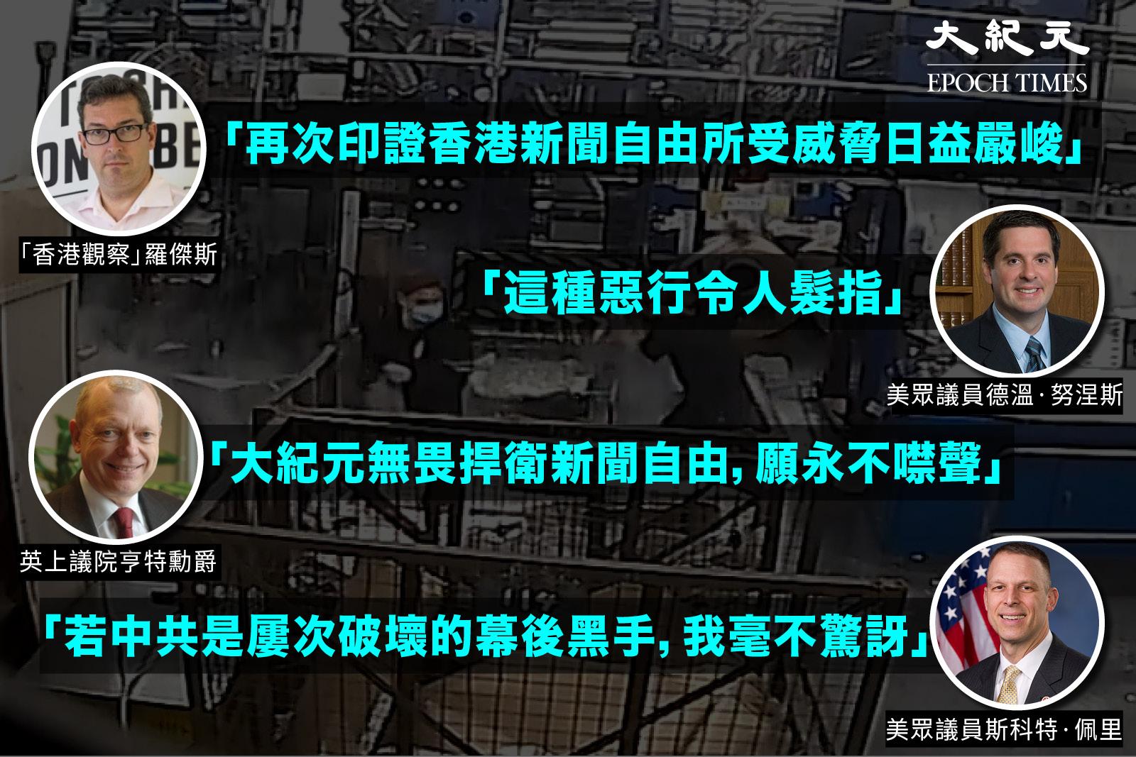 「香港觀察」創辦人羅傑斯(Benedict Rogers)、英國上議院亨特勳爵(Lord Hunt of Kings Heath)、美國眾議院議員德溫·努涅斯(Devin Nunes)等人致信英文《大紀元》,就新時代印刷廠遭嚴重破壞發表評論。(大紀元製圖)