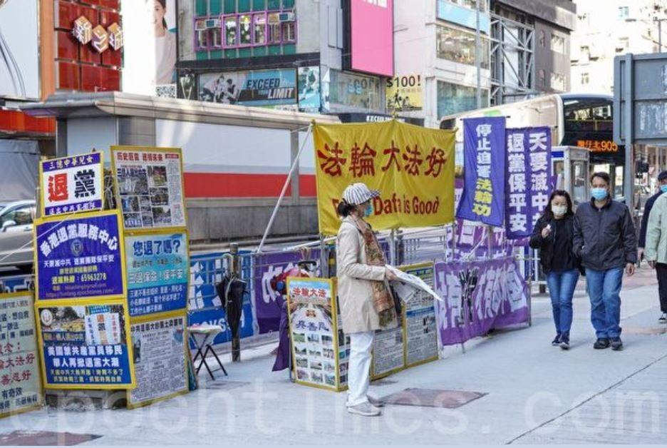 「港版國安法」實施後,香港真相點大法弟子仍堅持每天向民眾講真相。圖為此次遭襲的九龍亞皆老街法輪功真相點的資料照。(余剛/大紀元)
