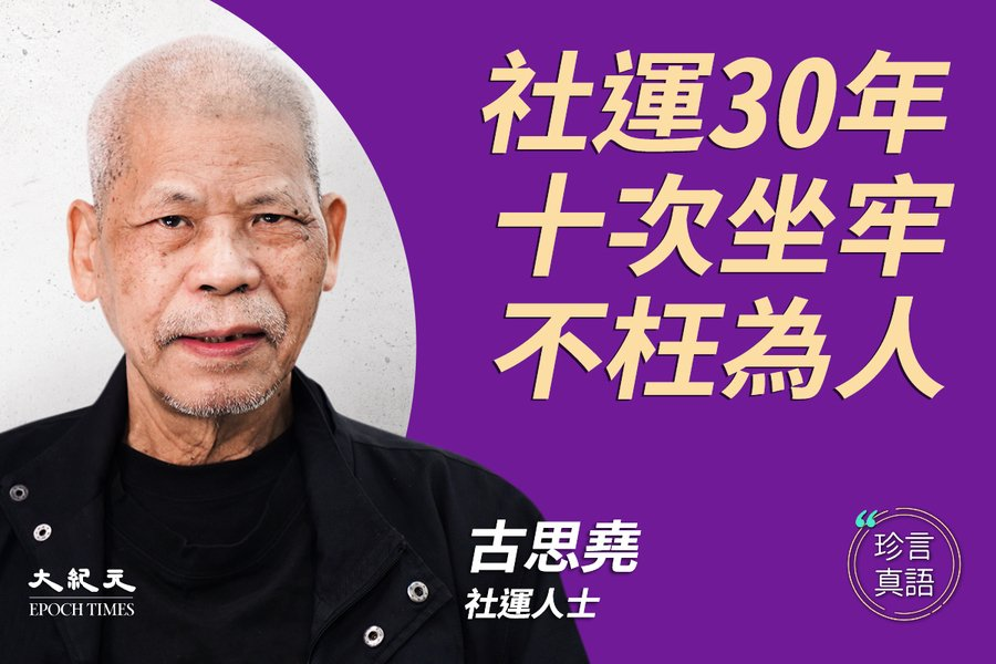 【珍言真語】古思堯:社運30年十次坐牢  不枉為人