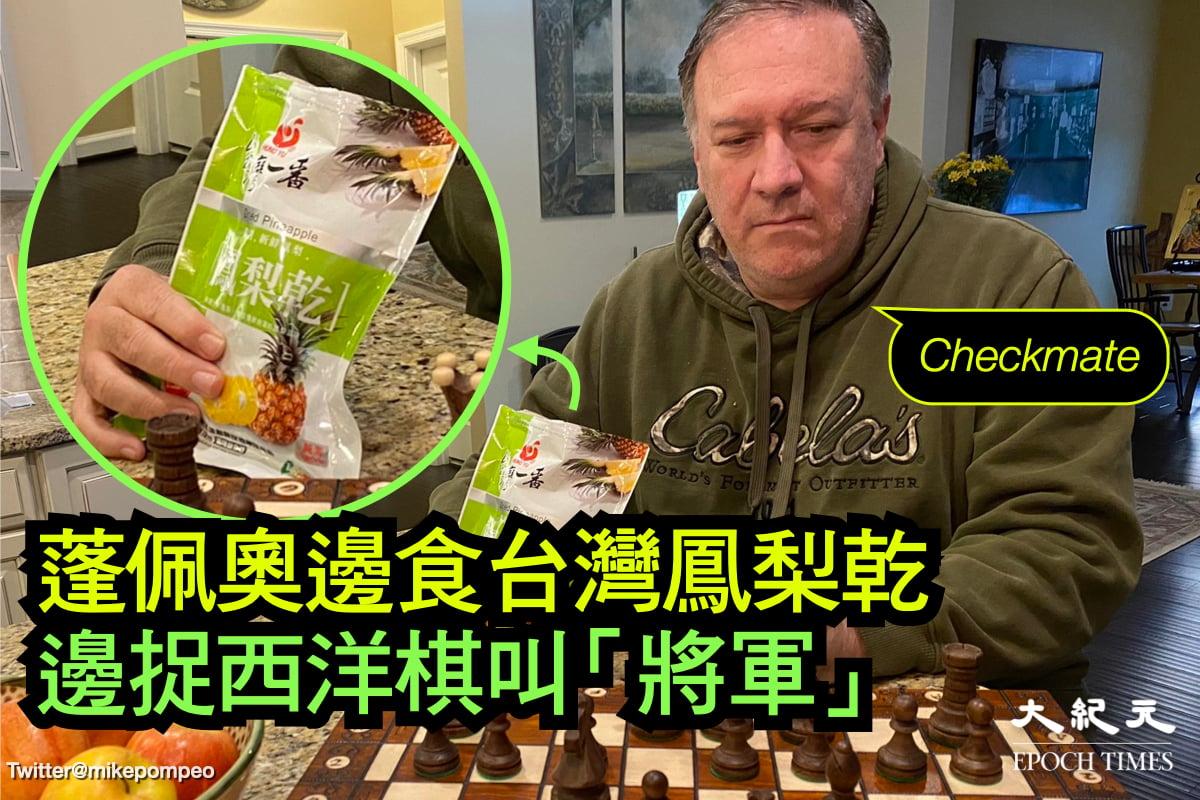 前美國國務卿蓬佩奧昨(4月11日)在Twitter貼出吃台灣菠蘿乾照片挺台。(大紀元製圖)