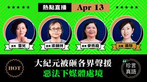 【珍言真語】 珍珍、雪兒、梁錦祥、麥燕庭:惡法下媒體處境