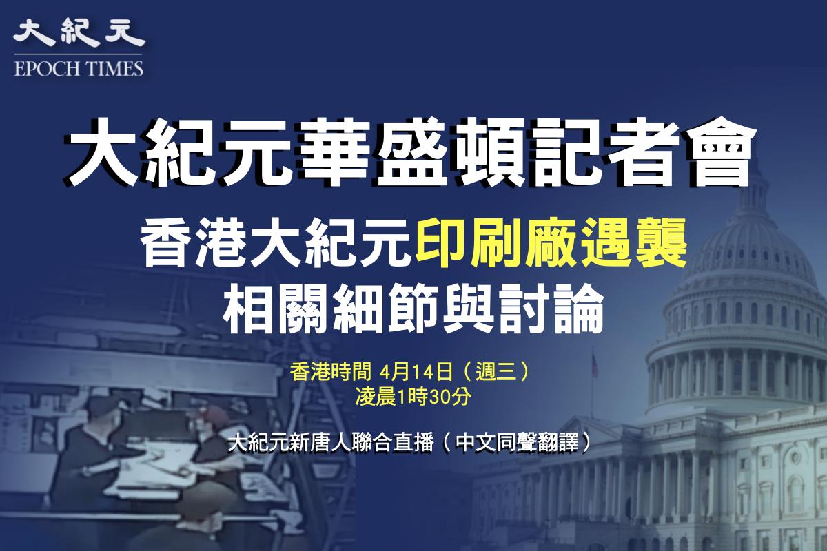 針對香港大紀元時報印刷廠週一(4月12日)遭到襲擊的事件,《大紀元時報》將在香港時間14日凌晨1時30分舉行記者會,香港大紀元與新唐人會進行直播。(大紀元合成圖片)