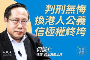 【珍言真語】何俊仁:願付出代價換取港人發聲權 判刑無悔