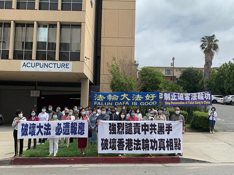 4月12日,洛杉磯部份法輪功學員在洛杉磯中領館前舉行抗議活動,譴責中共僱兇接連破壞香港法輪功真相點、襲擊法輪功學員的惡性事件。(姜琳達/大紀元)