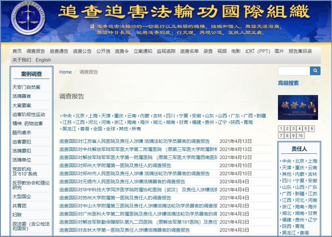 「追查國際」已經發布了多個調查報告。(網頁截圖)