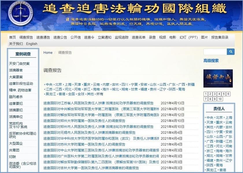 「追查國際」宣佈追查襲擊香港大紀元印刷廠兇手