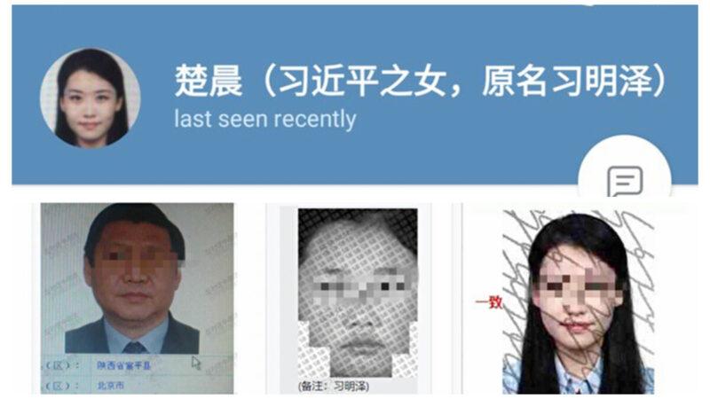 下圖左為習近平戶籍照片,中為習明澤學生照片,右為習明澤證件圖片。(合成圖片)
