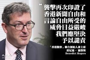 歐洲政要譴責暴徒襲擊香港大紀元印刷廠