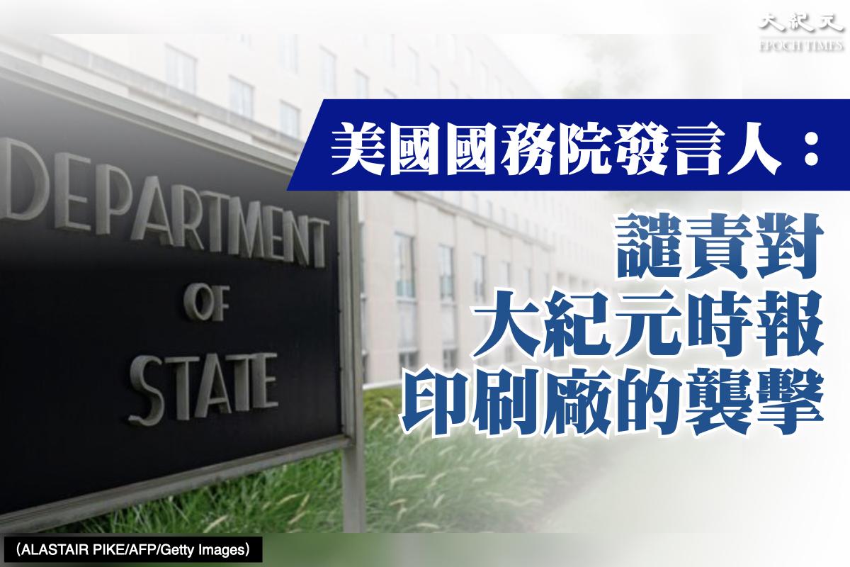 2021年4月12日凌晨,《大紀元時報》在香港的印刷廠遭到暴力襲擊。13日,美國務院發言人對此事件回覆說:「我們譴責對《大紀元時報》印刷廠的襲擊,並敦促香港當局徹底調查並將肇事者繩之以法。」(ALASTAIR PIKE/AFP/Getty Images 大紀元製圖)
