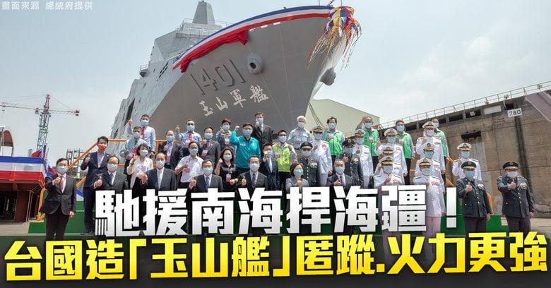 4月13日,中共連續11天軍機侵擾台灣空域。入侵次數破紀錄。前美國防部官員指出中共攻台一大圖謀。專家分析,中共若攻台將加速其政權滅亡。圖為台灣海軍首艘自造萬噸玉山艦下水典禮。(NTD製作)