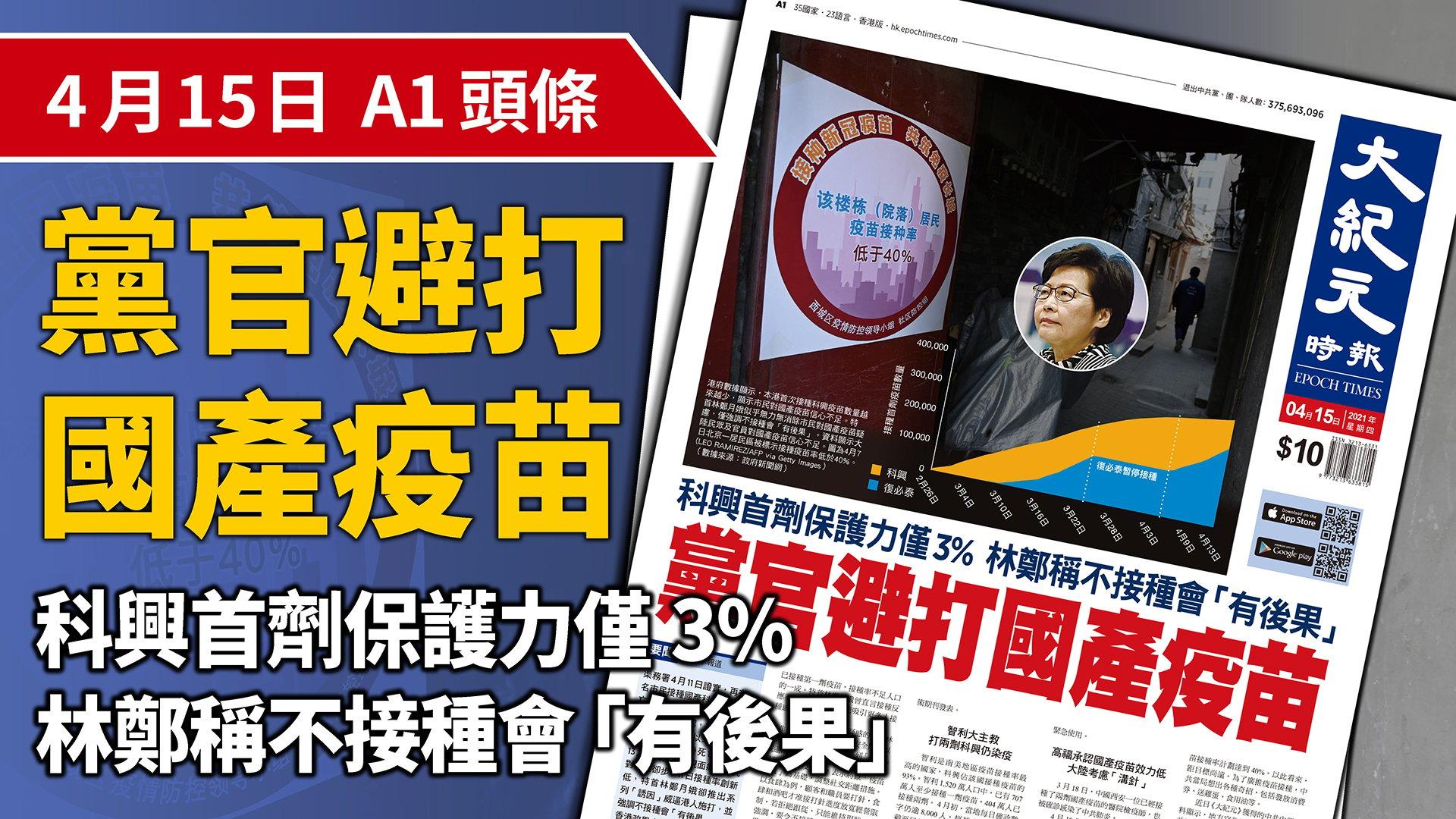 最新研究指科興首劑保護力僅3%,中共官員避打國產疫苗,但在香港,特首林鄭聲稱若市民不接種,會「有後果」。(大紀元製圖)