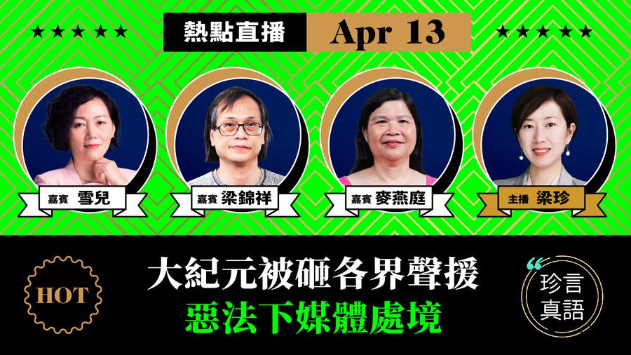 【珍言真語】梁錦祥:《大紀元》的報道其它媒體做不到 被打壓證明有實力 值得自豪