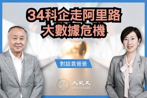 【珍言真語】袁弓夷:34科企走阿里路  大數據危機