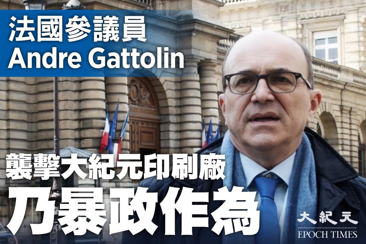 2021年4月14日,法國參議員安德烈·加託林(Andre Gattolin)先生就香港大紀元印刷廠遭襲表示譴責。(大紀元製圖)