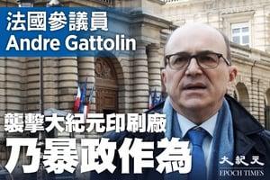 法國參議員:襲擊香港大紀元印刷廠乃暴政作為