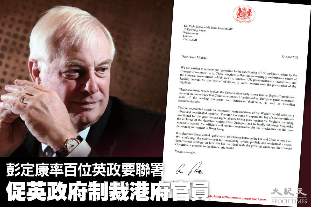 彭定康率百位英政要聯署,促英首相制裁港府官員。(大紀元製圖)