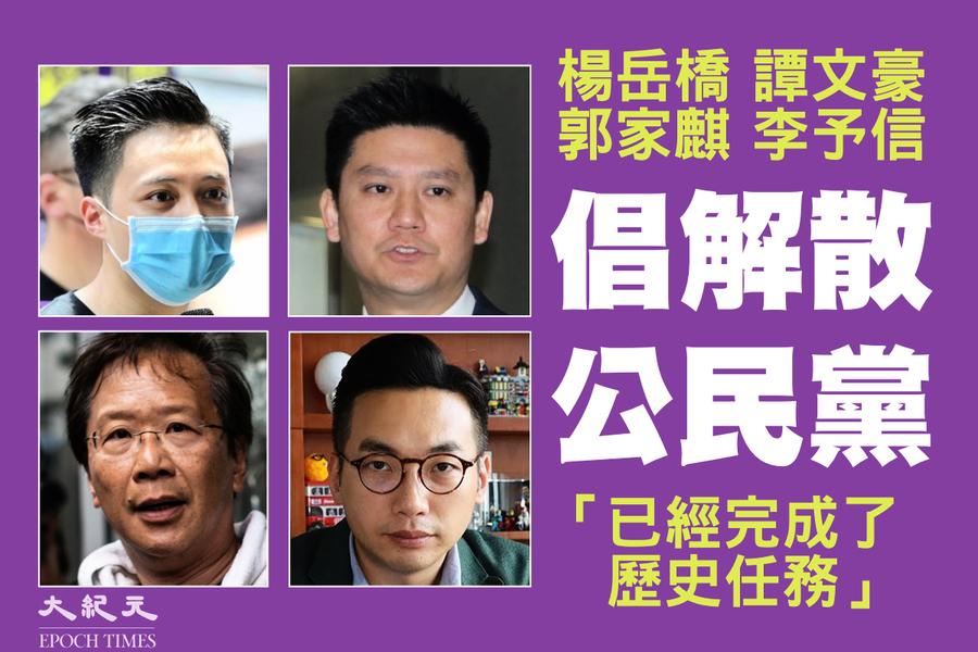 楊岳橋等四人倡解散公民黨:已經完成了歷史任務