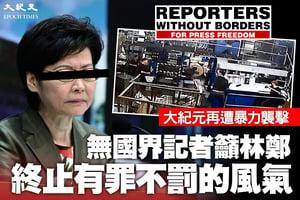 香港大紀元再遭暴力襲擊 無國界記者籲林鄭終止有罪不罰的風氣