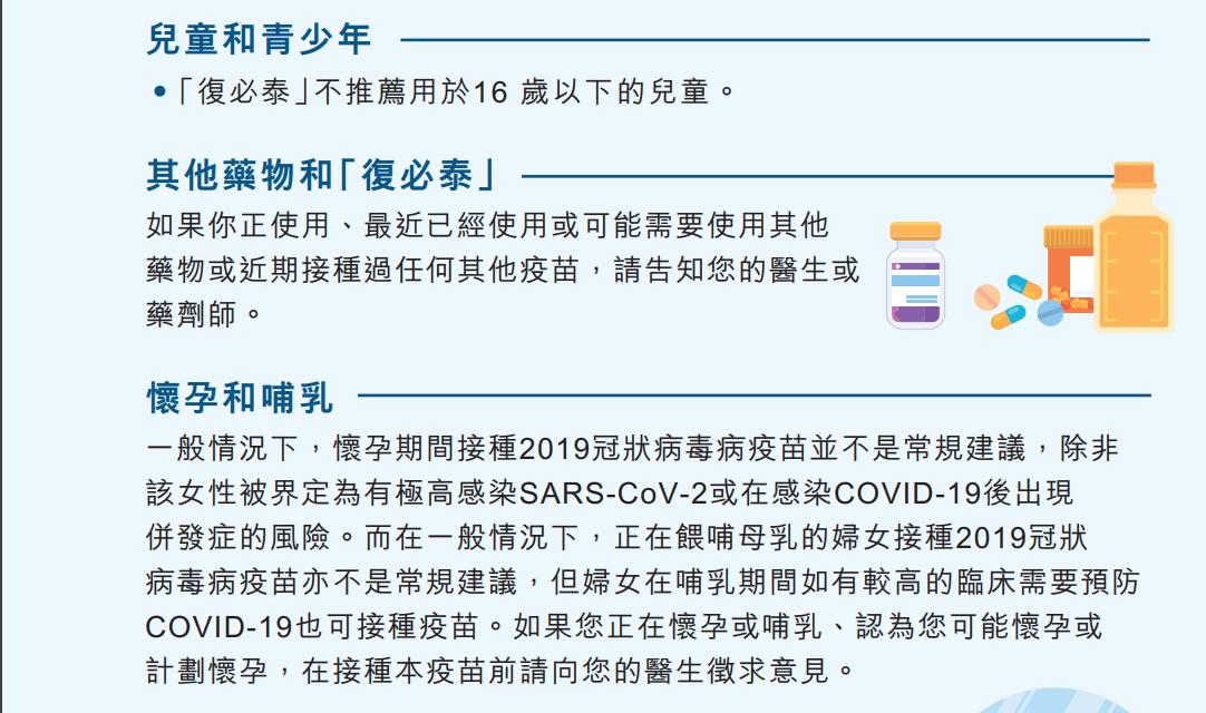 政府衛生署復必泰接種須知截圖。(政府疫苗接種計劃網站)