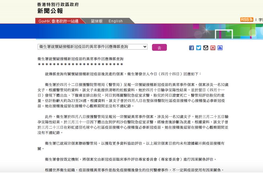 衞生署14日公佈,本港2名32歲孕婦接種復必泰(BioNTech)疫苗後流產,涉嫌瞞報,港府疫苗接種被質指引不清。(香港特別行政區政府新聞公報)