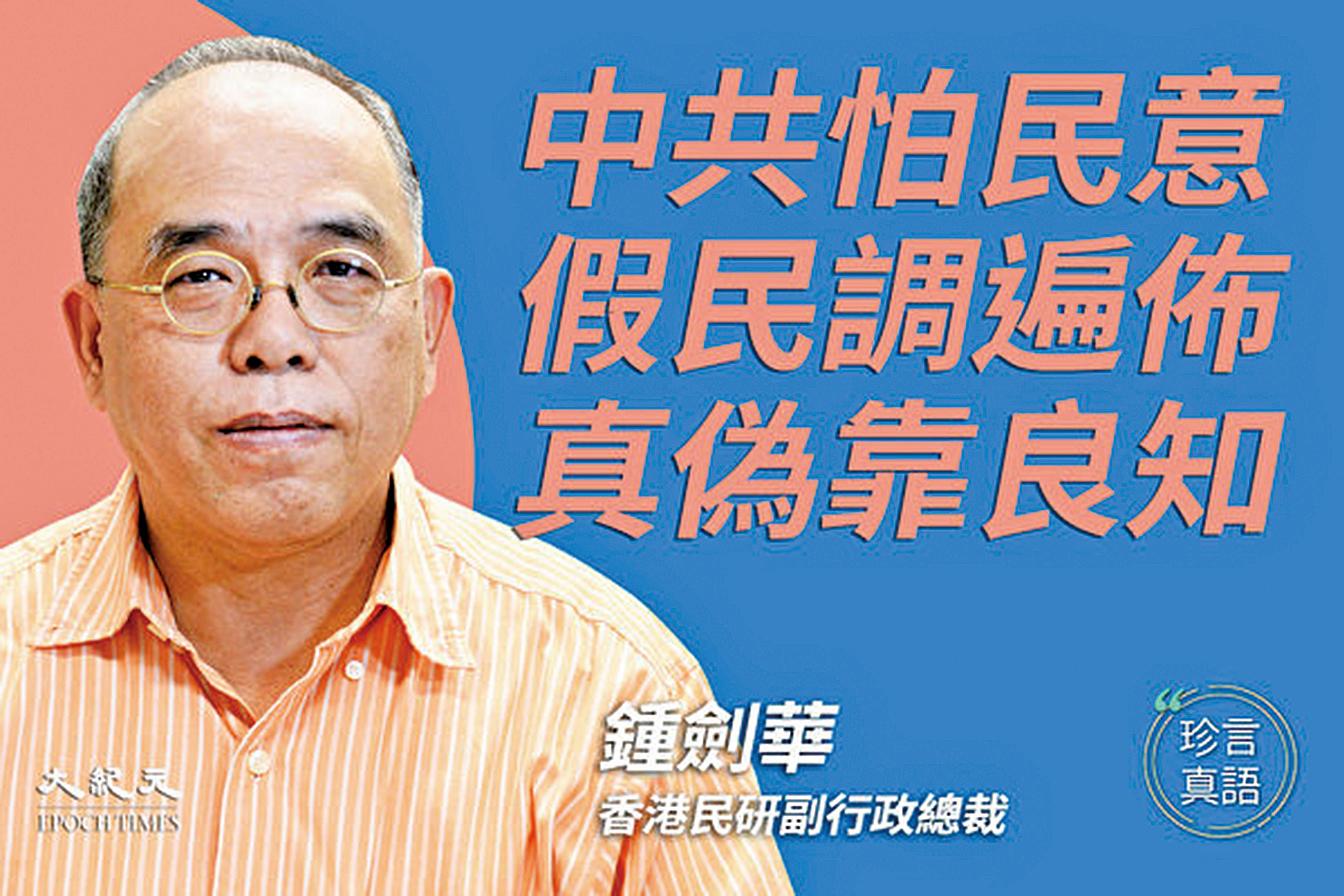 香港民意研究所副行政總裁鍾劍華表示,最近多出一些新的民意機構,做各種不同的民調。他看過後指出,那些調查的本身都是不科學、有問題的,既不是科學抽樣,問卷設計也帶有明顯的誘導性。(大紀元合成圖)