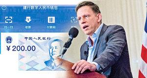 數碼人民幣 藏中共謀霸戰術